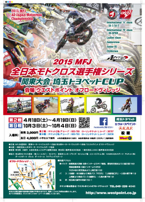 2015jmx_big_gazo