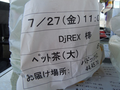 DjREX ??