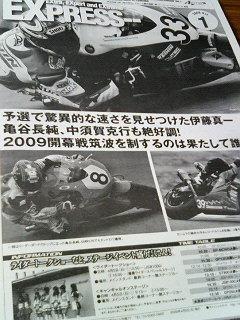 全日本ロード決勝